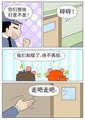 怎么回事漫画