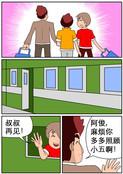 火车上的小伙伴漫画