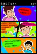 开心短片漫画