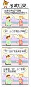 考试后果漫画
