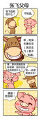 快乐动物圈漫画