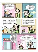 老医生漫画