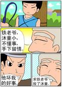路见不平漫画