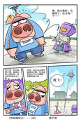 马桶堵了漫画