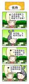 每个人的心情漫画