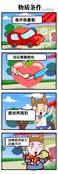 物质天剑漫画