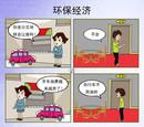 小家的日子漫画