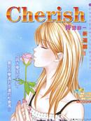 Cherish 第2话