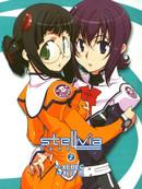 宇宙学园stellvia 第2卷