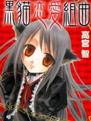 黑猫恋爱组曲