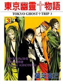 东京幽灵物语 第3卷