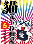 猫先生拉面屋漫画