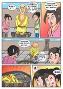 师傅的黄金甲漫画