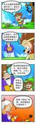 师傅化缘漫画