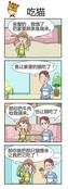 谁吃猫漫画
