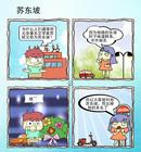 苏东坡漫画