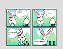 兔子之说漫画