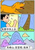 百变棍漫画