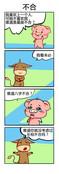 班主任漫画