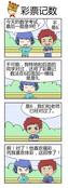 彩排计数漫画