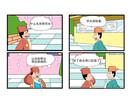 城管需要你漫画