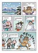 大肉包子漫画