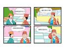 单位福利漫画