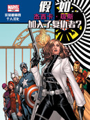 假如:杰西卡·琼斯加入了复仇者?漫画