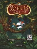 爱丽丝在猴子王国漫画
