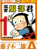 小忍者漫画