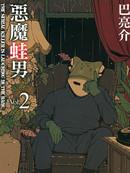 恶魔蛙男 第3卷