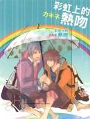 彩虹上的热吻 漫画