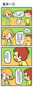 赶鸭子漫画