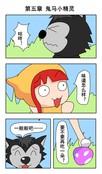 鬼马小精灵漫画