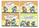 疯狂萌动物漫画