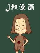 J叔泡妞学漫画