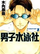 男子水泳社 第4话