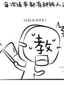学车10大酷刑漫画