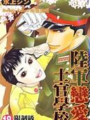 陆军恋爱士官学校 第1卷