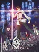 Fate/Grand Order-turas réalta-漫画