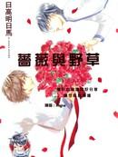 蔷薇与野草漫画