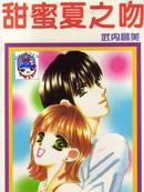 甜蜜夏之吻 第1卷