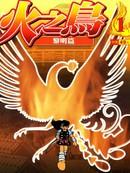 火之鸟漫画