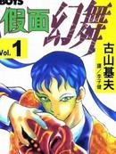 假面幻舞 第2卷