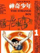 神奇少年 第2卷