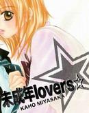 未成年lovers漫画