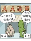 人人澡堂漫画