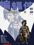 蝙蝠侠-夜行生物 第1话