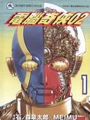 电脑奇侠02 第7卷
