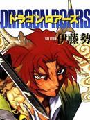 Dragon_Roars龙之鸣泣 第5话
